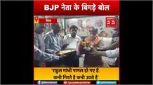 BJPनेता के बिगड़े बोल,'कांग्रेसियों को अपने राजकुमार के दिमाग में गंगाजल डालकर ऑपरेशन कराना चाहिए'