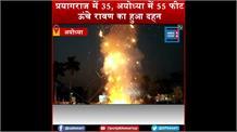 दशहरे पर कोरोना का असर, प्रयागराज में 35 तो अयोध्या में 55 फीट ऊंचे रावण का श्रीराम ने किया वध