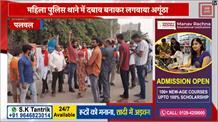न्याय की गुहार लगाने पुलिस थाने पहुंची रेप पीड़िता से मारपीट ! संगठन सदस्यों ने जमकर काटा बवाल