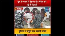 वोट मैनेज कर रहे थे नेताजी,  पुलिस ने पहुंचकर बजाई लाठी