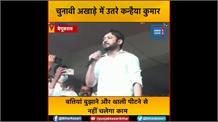 चुनाव प्रचार में Kanhaiya Kumar का जोरदार आगाज