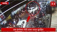 दरोगा को ही 200 मीटर तक घसीटता ले गया कार चालक, घटना CCTV में कैद
