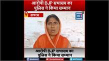 महिला को बेरहमी से पीटने की आरोपी BJP सभासद का पुलिस ने किया सम्मान, जहां दर्ज है FIR, वहीं हुआ सम्मान