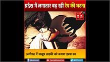 अलीगढ़: प्रदेश में लड़कियों को बनाया जा रहा शिकार, पुलिस महिलाओं के खिलाफ अपराध रोकने में नाकाम