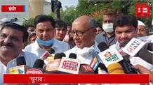 दिग्विजय ने उठाए चुनाव आयोग पर सवाल, कहा- EC अपनी गाइडलाइन का पालन करे