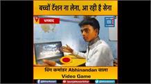 बच्चों ने बनाया विंग कमांडर Abhinandan वाला Video Game
