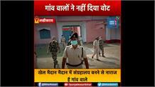 Lakhisarai: गांव वालों ने किया विरोध, किया वोट का बहिष्कार