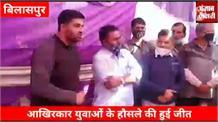 Bilaspur में अनशन पर बैठे युवाओं के हौसले की हुई जीत, प्रशासन ने टेके घुटने, Police की कार्रवाई भी ना आई काम, जानें क्या रहा फैसला