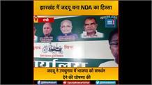 झारखंड में जदयू बना NDA का हिस्सा, उपचुनाव में भाजपा को देने की घोषणा