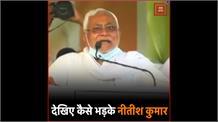 Bihar Elections: मुजफ्फरपुर रैली में नीतीश कुमार का विरोध, गुस्से में बोले- माता-पिता से जाकर पूछ 15 साल पहले क्या होता था
