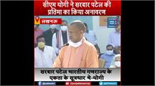 CM Yogi ने UP राजभवन में सरदार पटेल की प्रतिमा का किया अनावरण