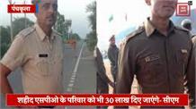 मुख्यमंत्री ने शहीद हुए पुलिस जवानों को दी श्रद्धांजलि, SPO  के परिवार को भी 30 लाख देने की घोषणा की