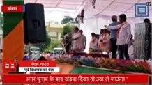 कांग्रेस प्रत्याशी को भाजपा नेता की खुली धमकी- अगर चुनाव के बाद दिखा तो....