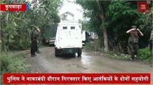 हंदवाड़ा पुलिस ने नाकाबंदी दौरान गिरफ्तार किए आतंकियों के दो सहयोगी... हथियार और गोलाबारूद बरामद