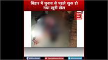 बिहार में चुनाव से पहले शुरू हो गया है खूनी खेल, शिवहर में कैंडिडेट की हत्या से मच गया हड़कंप