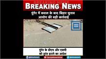 मुंगेर में बवाल के बाद बिहार चुनाव आयोग की बड़ी कार्रवाई, डीएम और एसपी को तुरंत हटाने का आदेश