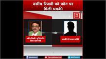 वसीम रिजवी को फोन पर मिली धमकी, कहा- सर कलम कर दिया जाएगा