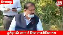 Bilaspur में रात दो बजे लिए Police के Action ने लिया राजनीतिक मोड़, कांग्रेस विधायक बोले- ये गलत हुआ, जानें...