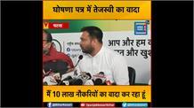 तेजस्वी ने BJP से पूछे सवाल, पहले बताए CM का चेहरा कौन?