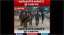 Sultanpur: पुलिस सुस्त अपराधी चुस्त, दिन दहाड़े पुलिस की नाक के नीचे हो गया कांड