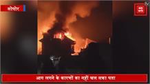 सोपोर के रिहायशी इलाके में लगी भयानक आग... लाखों का नुकसान