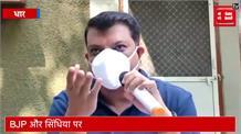कांग्रेस विधायक का सनसनीखेज आरोप, सिंधिया ने BJP जॉइन करने के लिए दिया था 50 करोड़ का ऑफर
