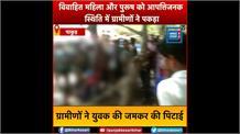 विवाहित महिला और पुरूष को आपत्तिजनक स्थिति में ग्रामीणों ने पकड़ा, जमकर की धुनाई