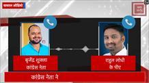 कांग्रेस नेता ने राहुल लोधी को लगाया फोन, पीए से पूछा- बताओ लोधी क्यों बिक गए ?