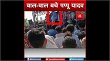 चुनावी सभा में पप्पू यादव का टूटा हाथ,भाषण देते वक़्त टुटा मंच,देखिए वीडियो