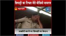 योगी जी की भ्रष्ट पुलिस का रिश्वत लेते वीडियो वायरल, FIR दर्ज