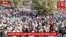 ये वीडियो उन लोगों की आंखें खोल देगा... जो कहते हैं प्रतिबंधों और कंटीले तारों से जकड़ा हुआ है कश्मीर