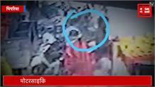 एक और बड़ी चोरी, बैंक से पैसे निकालकर आ रहे किसान से बदमाशों ने की लूट