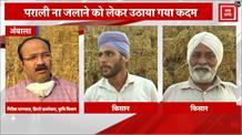 Khattar सरकार का बड़ा फैसला, पराली नहीं जलाने पर किसानों को देंगे प्रति एकड़ 1 हजार रुपए