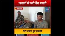 निमियांघाट कैंप जा रहे CRPF जवानों से भरी वैन पलटी,12 जवान जख्मी