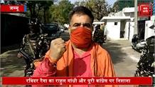 रविंदर रैना ने साधा राहुल गांधी पर निशाना... सुनिए क्या कहा...