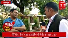 पंजाब केसरी पर MP BJP के मुस्लिम लीडर, कहा- इस श्राप के कारण नहीं होगी कांग्रेस की वापसी