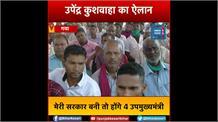 बिहार चुनाव:चुनावी सभा में उपेंद्र कुशवाहा ने कहा-मेरी सरकार बनी तो होंगे 4 उपमुख्यमंत्री