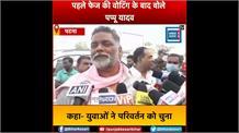 बिहार की जनता दोबारां जंगलराज,आतंकराज और राक्षसराज में लौटना नहीं चाहती- पप्पू यादव