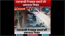 बाइक सवारों की जबरदस्त भिड़ंत, CCTV में कैद हुई पूरी घटना