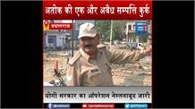 योगी सरकार का ऑपरेशन नेस्तनाबूद जारी, बाहुबली अतीक की एक और अवैध सम्पत्ति कुर्क
