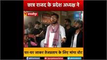 छात्र राजद के प्रदेश अध्यक्ष ने तेजप्रताप के लिए मांगा वोट