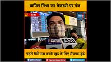 BJP का तेजस्वी पर तंज, 9वीं पास करके खुद के लिए रोज़गार ढूंढे तेजस्वी