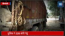 गरीबों का राशन डकार रहा था सेल्समैन,  226 बोरी गेहूं समेत आरोपी गिरफ्तार