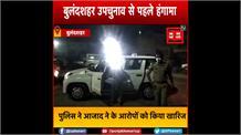 बुलंदशहर:AIMIM-भीम आर्मी के प्रत्याशियों के बीच भिड़ंत, चंद्रशेखर ने लगाया फायरिंग का आरोप