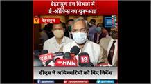 Dehradun वन विभाग में CM Rawat ने ई-ऑफिस का किया शुभारंभ, अब सभी काम होंगे ऑनलाइन
