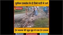 ट्रेन हादसा, भारतीय रेलवे, पूर्वांचल एक्सप्रेस, बिहार, मुजफ्फरपुर, Train, Indian Railway, Purvanchal Express, Bihar
