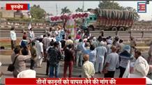 पीएम मोदी समेत कई बीजेपी नेताओँ का पुतला बनाकर किसान यूनियन ने किया प्रदर्शन