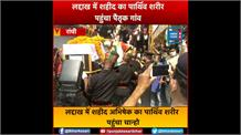 लद्दाख के शहीद अभिषेक कुमार का पार्थिव शरीर पहुंचा चान्हो,अंतिम दर्शन को उमड़ा जनसैलाब