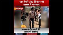 धान बेचने आए किसान को SDM ने धमकाया, पुलिस से कहा इसे थाने ले जाओ