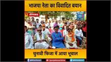 चुनावी मैदान में उतरे भाजपा नेता रामाधार सिंह, कांग्रेस विधायक पर दे डाली ओछी टिप्पणी